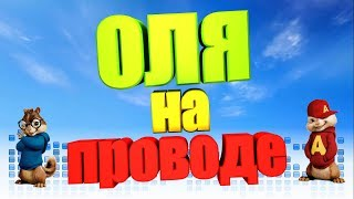 Песня про ОЛЮ (Бурундуки)