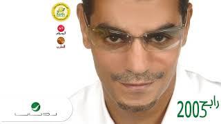تحميل اغاني Rabeh Saqer … Kidbah Wa Saddagha | رابح صقر … كذبه وصدقها MP3