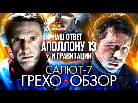 "Грехо-Обзор ""Салют-7"" видео"