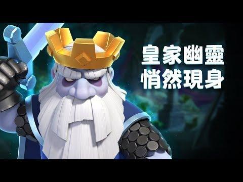 新卡介紹:皇家幽靈(全新傳奇卡)