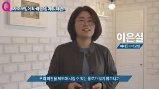 발달장애인 부모스터디모임 '굿마더' 소개·인터뷰 영상내용