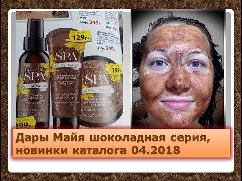 Шоколадная серия Дары Майя Фаберлик