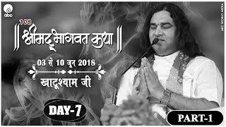 108 Shrimad Bhagwat Katha || Day -7 ( Part 1) || Khatu Shyam Ji || 3 -10 June 2018
