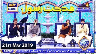 Shan-e-Sehr |Segment|Middath-e-Rasool (S.A.W.W.) 21st May 2019