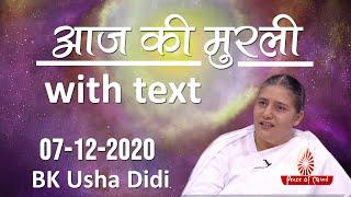 आज की मुरली 07-12-2020 with TEXT | Aaj Ki Murli | BK Usha | DAILY MURLI In Hindi | BRAHMA KUMARIS