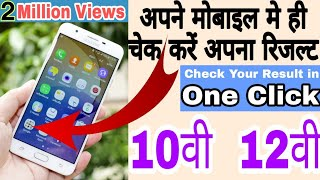 How to Check Board Exam Result in Mobile 2021 | UP BOARD | CBSE BOARD | ICSE BOARD | Government Job