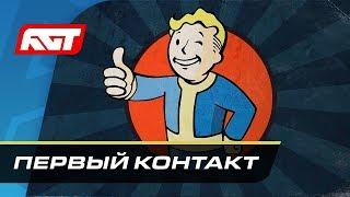 Прохождение Fallout 76 — Первый контакт ✪ XBOX ONE X [4K]