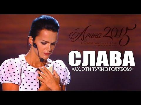 Слава - Ах, эти тучи в голубом (Фестиваль «Алина» 2015)