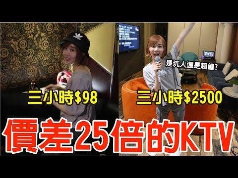 豪華KTV