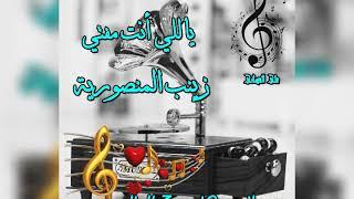 تحميل و مشاهدة زينب المنصورية /ياللي أنت مفتي /علي الحساني MP3