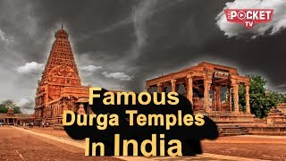 Famous Durga temples to visit this Navaratri | Famous Durga Temples in India - Download this Video in MP3, M4A, WEBM, MP4, 3GP