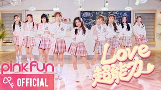 PINK FUN《Love 超能力》Official Music Video