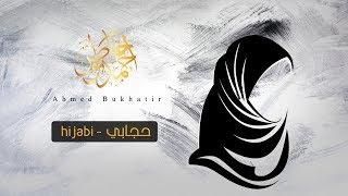 تحميل اغاني Ahmed bukhatir - hijabi - أحمد بوخاطر - حجابي - Arabic Music Video MP3