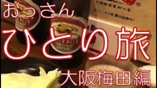 おっさん一人旅大阪梅田編