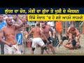 foto #398 Best Match | Nakodar Vs Nangal Ambian | Pandori Waraich Amritsar Kabaddi Tournament 29 Oct 2018