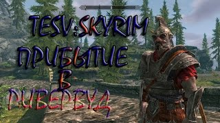 The Elder Scrolls V: Skyrim - №2. РИВЕРВУД ● MODS
