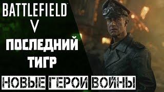Обзор истории Последний Тигр из Battlefield 5. Поиграем за немцев?