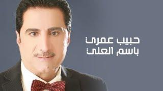 باسم العلي - حبيب عمري {{Basim Al Ail-Habib Amry {{Exclusive Audio تحميل MP3