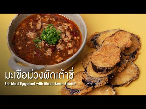 , title : 'มะเขือม่วงผัดเต้าซี่ Stir-fried Eggplant with Black Bean Sauce