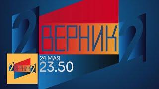 2 ВЕРНИК 2. Эфир от 24.05.19 / Телеканал Культура