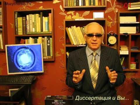 Как получить учёную степень кандидата наук через соискательство. Проф. Владимир Музыченко (автор)