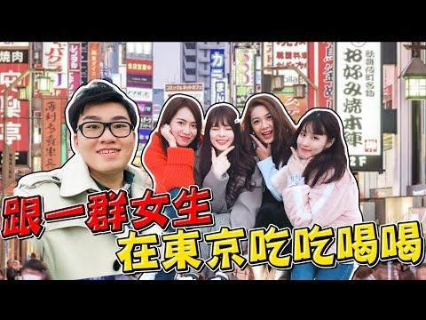 太爽了吧~跟一群妹子在東京吃吃喝喝!