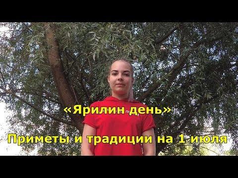 Народный праздник «Ярилин день». Приметы и традиции на 1 июля.