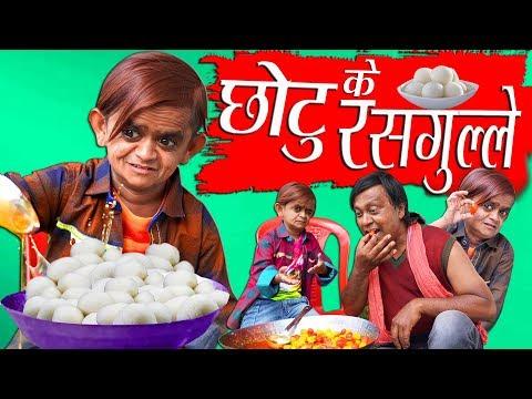 CHOTU KE RASGULLE   छोटू के रसगुल्ले    Khandesh Hindi Comedy   Chotu Comedy Video
