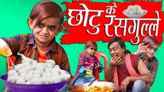 CHOTU DADA RASGULLE WALA | छोटू के रसगुल्ले  | Khandesh Hindi Comedy | Chotu Comedy Video