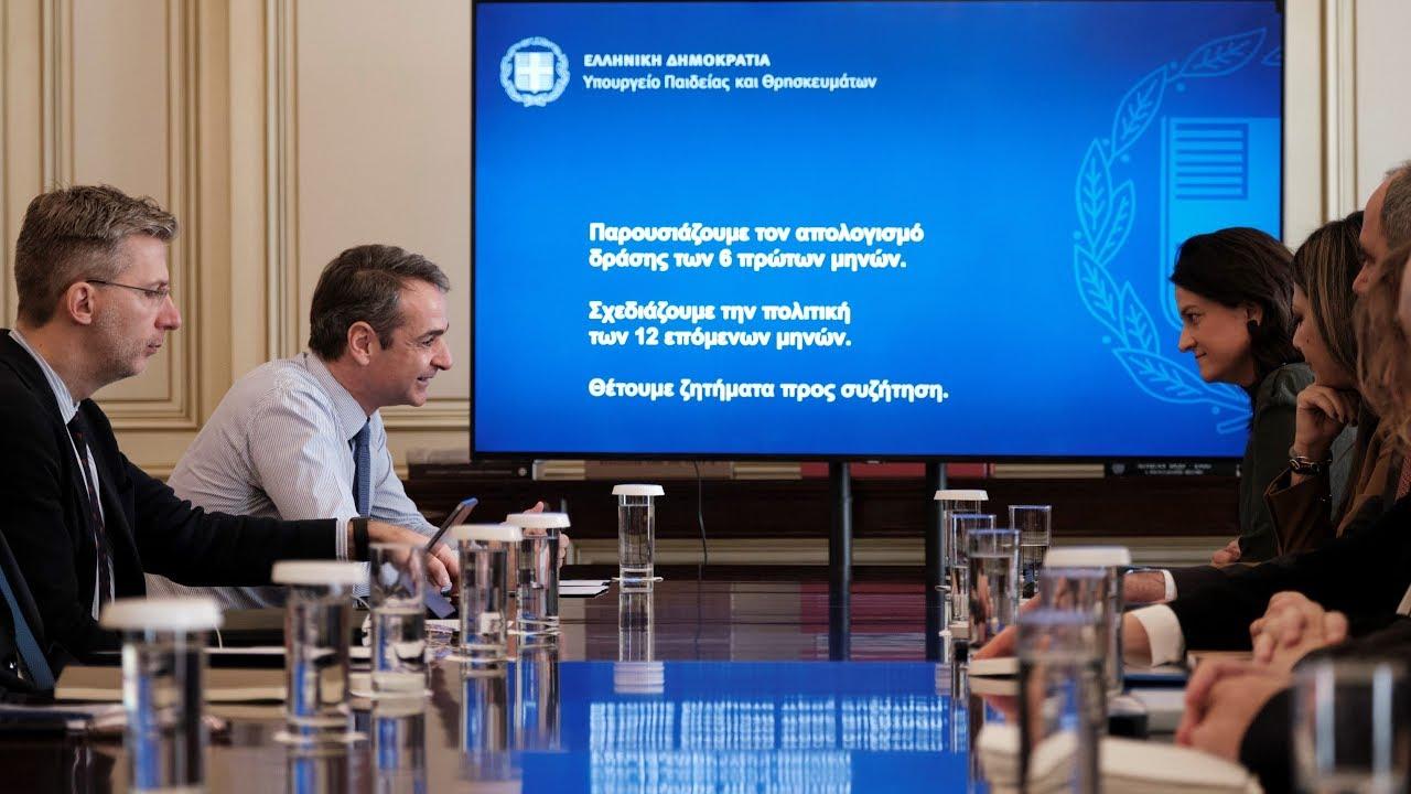 Συνάντηση του Πρωθυπουργού Κυριάκου Μητσοτάκη με την ηγεσία του Υπουργείου Παιδείας και Θρησκευμάτων