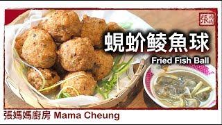 {ENG SUB} ★蜆蚧鲮魚球 自家製做法 ★   Fried Fish Ball