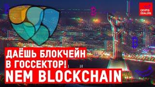 Даёшь блокчейн в госсектор!