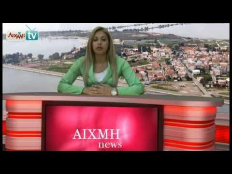 AIXMH TV | Η διαδικτυακή τηλεόραση της ΑΙΧΜΗΣ -