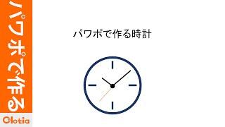 パワポで作る時計フラットデザイン