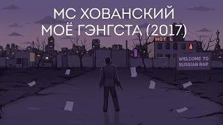 МС ХОВАНСКИЙ - МОЁ ГЭНГСТА (2017)