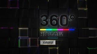 НОВОСТИ ХИМКИ 360° 15 08 2018