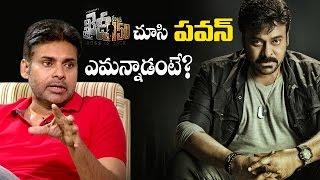 Khaidi No 150 Special Show For Pawan Kalyan  Telugu Cinema