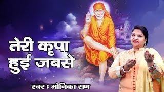 Teri Kripa Hui Jabse!! Shirdi Sai Baba Bhajan !! Monika Rana