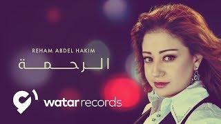 Reham Abdelhakim - Al Rahma Official lyric video | ريهام عبدالحكيم - الرحمة تحميل MP3