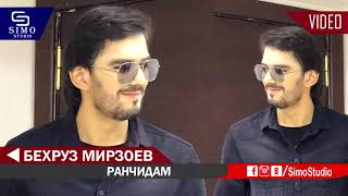 Бехруз Мирзоев - Ман Зи Ту Ранчидам | Behruz Mirzoev - Man Zi Tu Ranjidam