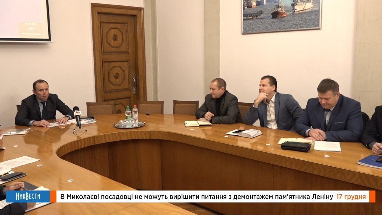 В Николаеве чиновники не могут решить вопрос с демонтажем памятника Ленину