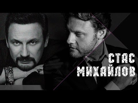 Стас Михайлов и Александр Коган - Дай нам Бог (Official Audio 2017)