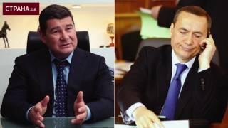 Новый разговор Онищенко с соратником Яценюка Мартыненко. Фрагмент первый