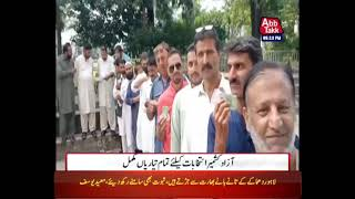 All preparations for Azad Kashmir elections are completed   News Package   24 July 2021 AbbTakk News