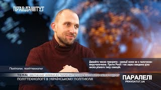 «Паралелі» Олексій Якубін: Політтехнології в українському політикумі