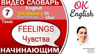 Тема 7 Feelings - Чувства. Как говорить о чувствах на английском📕Английский словарь для начинающих.
