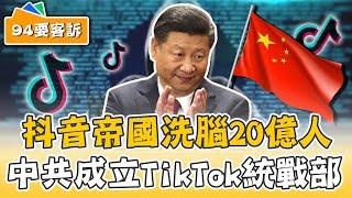 抖音帝國洗腦20億人!中共統戰部開班培訓