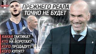ЗИДАН Вернулся в Реал Мадрид • НАС ЖДЕТ РЕВОЛЮЦИЯ • ФУТБОЛЬНИК