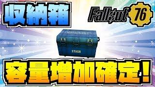 【フォールアウト76】-公式で公開!念願の収納箱の容量が増加!今後のアップデート予定!-【Fallout76/お話】