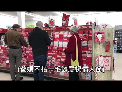 兒子公開爸媽不花錢慶祝情人節的方式,網友大讚這才叫真愛